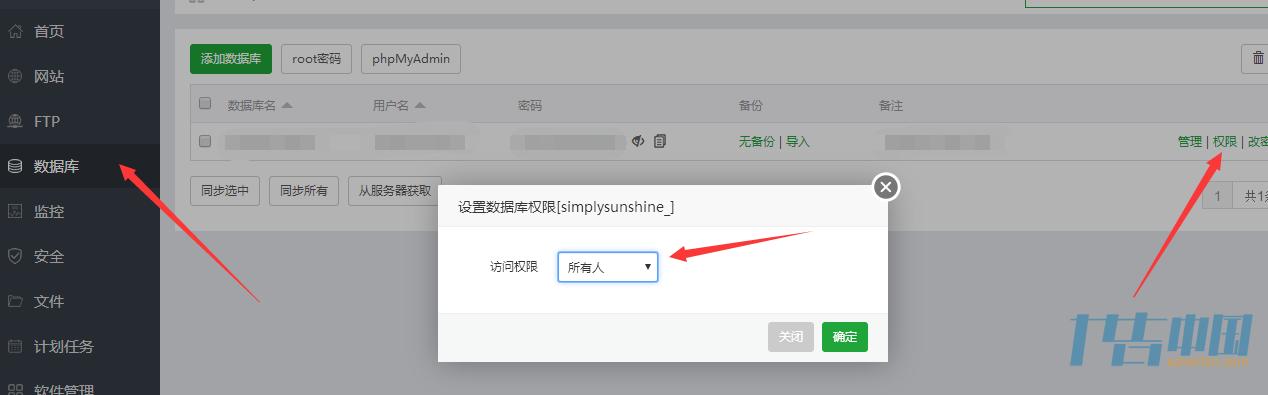 (傻瓜教程)VPS安装IM iMobiTrax3.8 安装教程